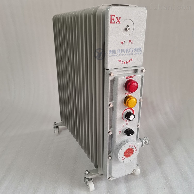 2500W防爆取暖器 3000W密闭式电热油汀