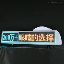 出租车LED电子屏广告屏定位 led车载显示屏