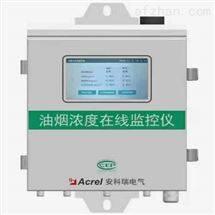ACY100-Z4H1餐饮油烟在线监测仪 油烟监测设备厂家