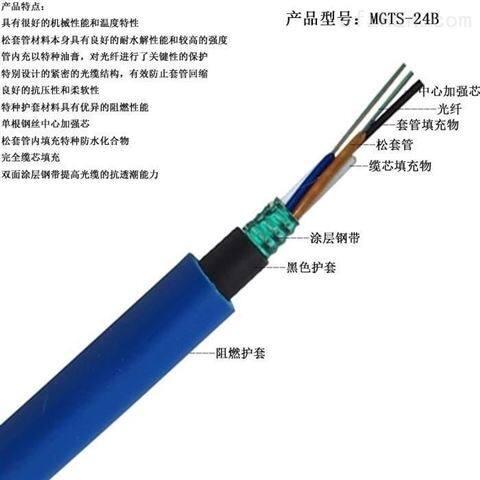 矿用阻燃光缆MGXTSV-8B光缆