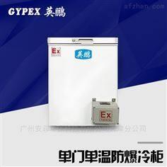 BL-200-100L低温防爆冰箱