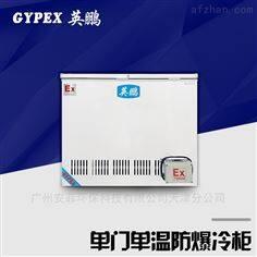 150L,200L,240L,300L单温一室防爆冰箱