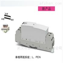 菲尼克斯I类电涌保护器电源防雷器三相