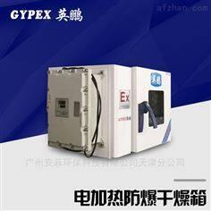 BYP-070GX-4D厂房防爆干燥箱