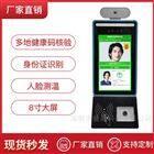 GK728-YT国康码人脸识别测温一体机
