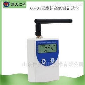 RS-WS-DC-COS04COS04无线温湿度记录仪
