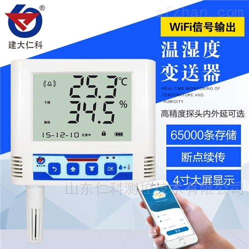 建大仁科监控系统温湿度监测厂家传感器