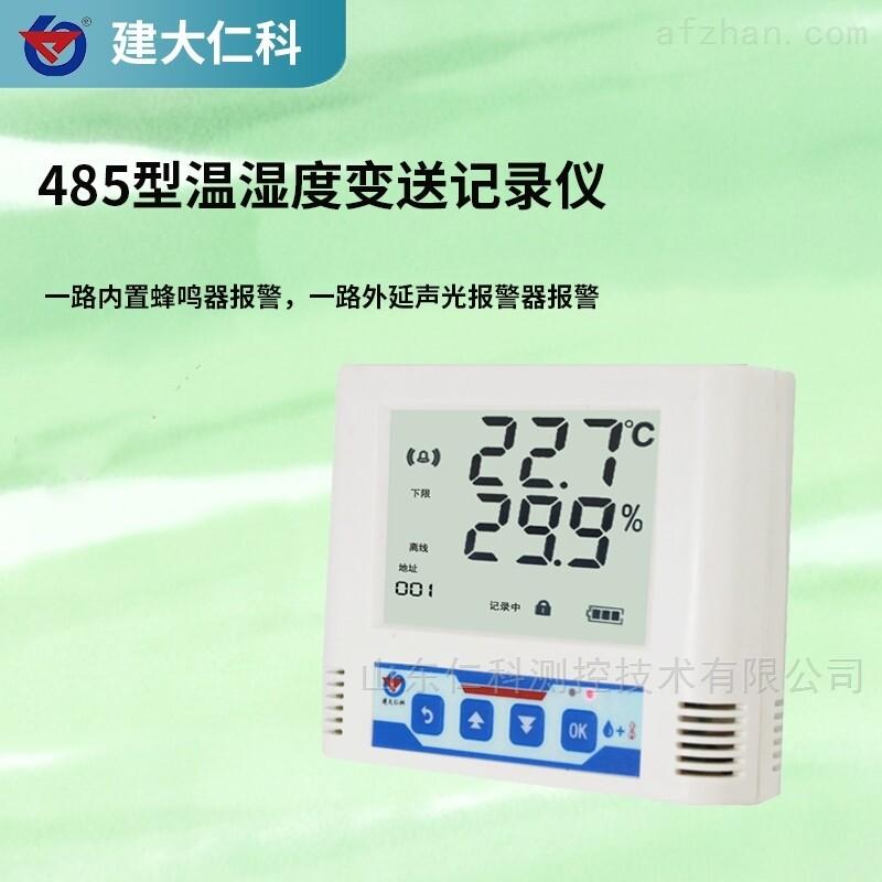 建大仁科 485型温湿度变送记录仪