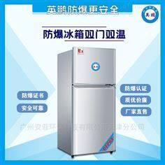 BL-200SM100L浙江100升防爆双门双温冰箱