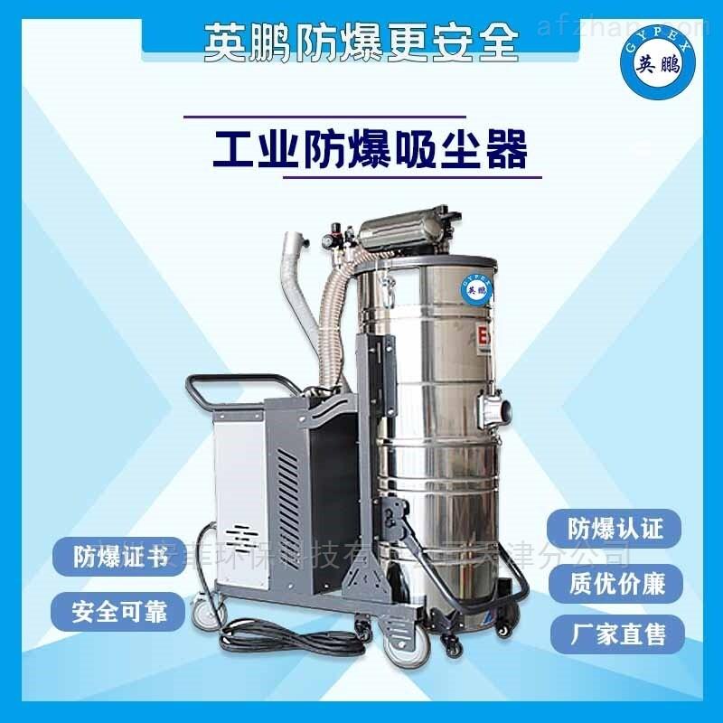 碳粉100升防爆吸尘器