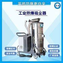 EXP1-55YP-40/100SH碳粉100升防爆吸尘器