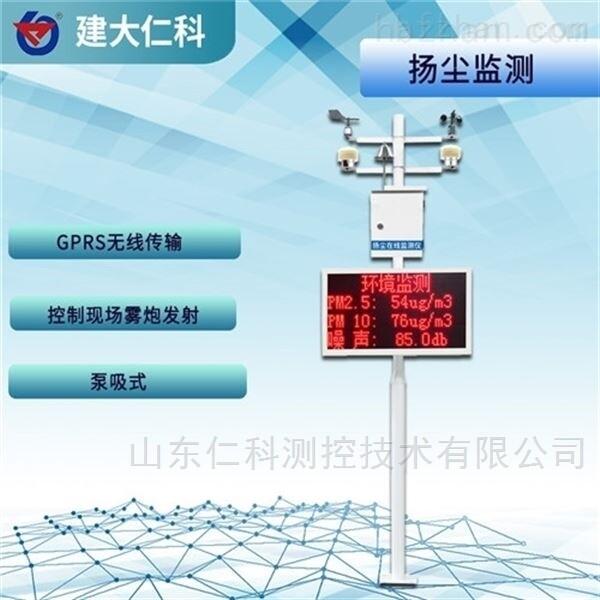 建大仁科噪声噪音实时PM2.5PM10环境检测仪