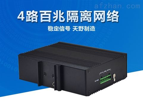 4路百兆隔离网络光端机