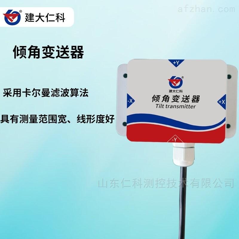建大仁科 倾角变送器传感器工业双轴倾角仪