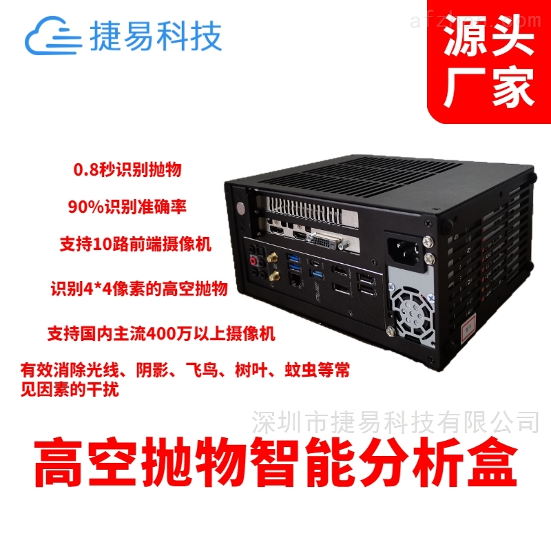 G101捷易高空抛物监控及追踪系统