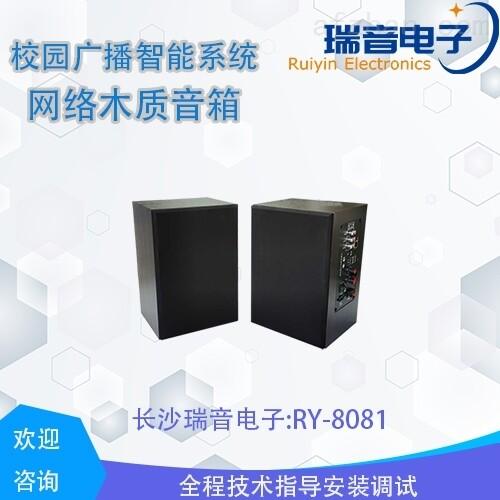 校园广播智能系统ip网络广播音箱