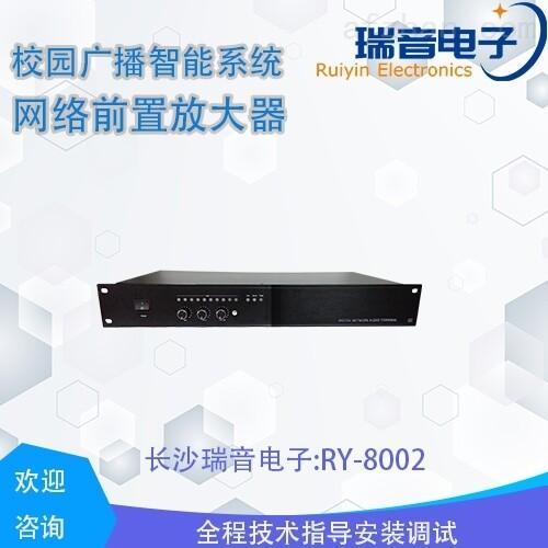 校园广播智能系统IP网络前置放大器