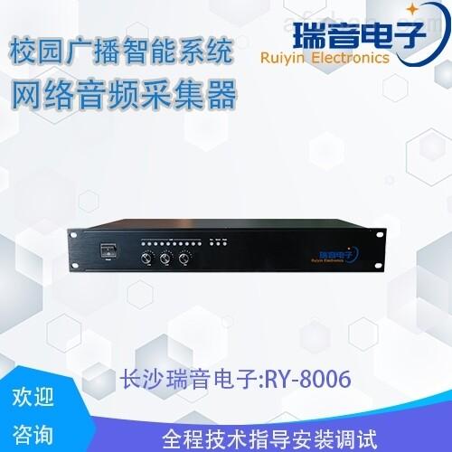 校园广播智能系统IP网络音频采集器