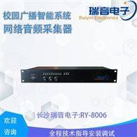 RY-8006校园广播智能系统IP网络音频采集器