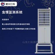 KH-CQ-4G/ETH-100建大仁科 虫情检测仪