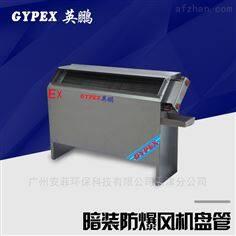 BFP-238浙江防爆风机盘管 工业专用