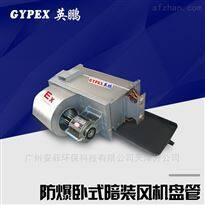 BFP-34辽宁防爆风机盘管 垃圾发电厂专用