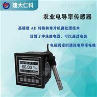 RS-EC-N01-A-201建大仁科 农业电导率传感器