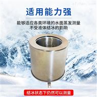 RS-EVA-N01-1建大仁科 不锈钢水分蒸发量传感器