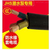 JHS-3*10防水电缆 JHS-3*16电缆价格