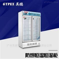 YP-P700EX梅州防爆恒温恒湿柜 煤气站专用