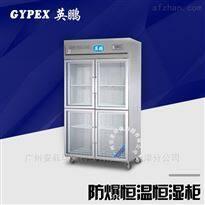 YP-1000KWS實驗室恒溫恒濕柜