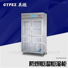 YP-1000KWS实验室恒温恒湿柜