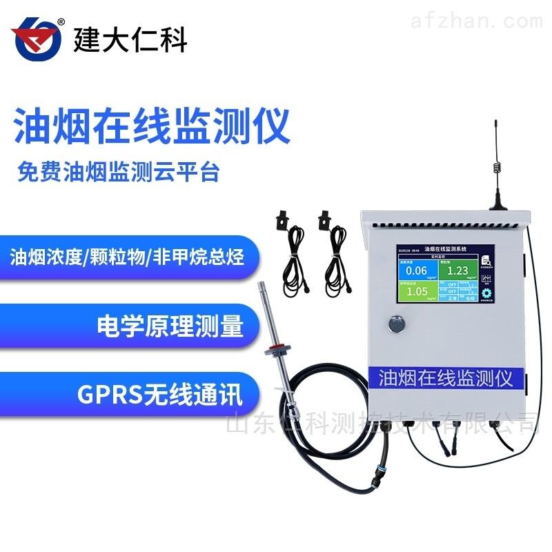 建大仁科油烟传感器 监测仪