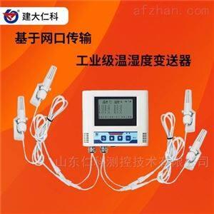 RS-WS-ETH-Y建大仁科 冷库机房温湿度变送器