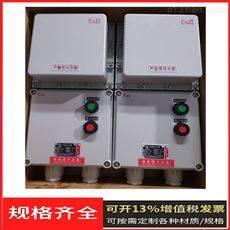 BX-防爆空箱 IP65防爆控制柜