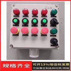 BX-防爆防腐配电箱 挂式防爆控制箱
