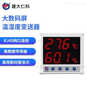 RS-WS-ETH-7建大仁科 以太网型数显温湿度记录仪变送器