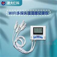 RS-WS-WIFI-Y建大仁科 WIFI多探头温湿度记录仪变送器