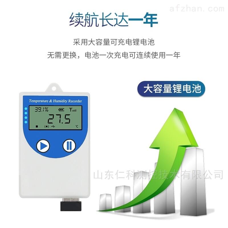 建大仁科 无线温湿度记录仪传感器