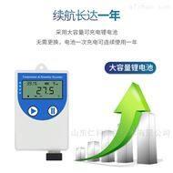 COS-04-*建大仁科 无线温湿度记录仪传感器