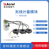 AEW100-D20X环保分表计电表头