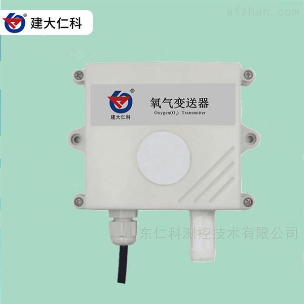 建大仁科 氧气变送器传感器 气体检测仪