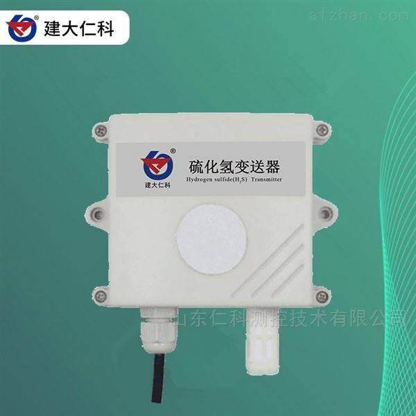 建大仁科 硫化氢变送器传感器 气体检测仪