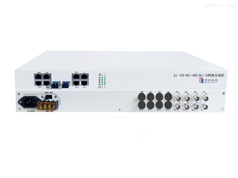 双光口保护4E1+4路物理隔离千兆网络光端机