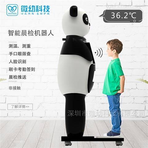 幼儿园晨检机器人多少钱一台测温筛查手足口