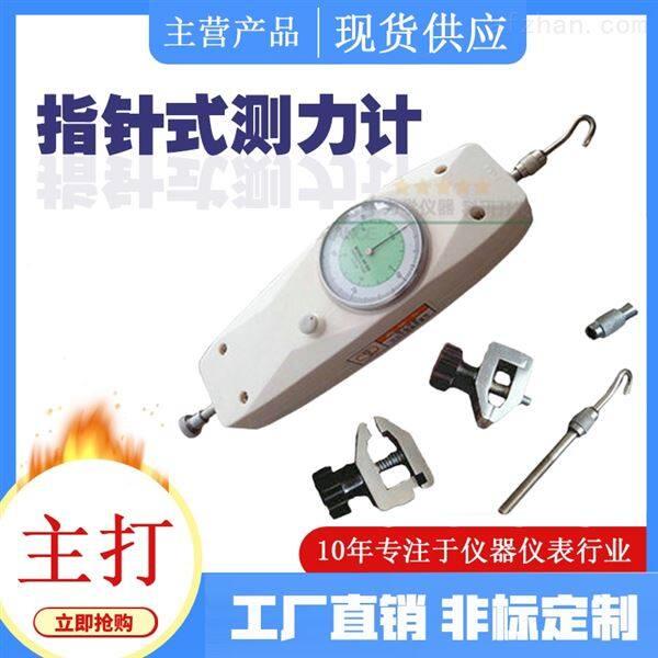合金铝测力计化工用10N