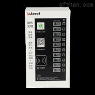 ACX10A-YHWACX电瓶车智能充电桩