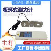 SGBF上海板环式数显拉压力计100吨/100T生产厂家