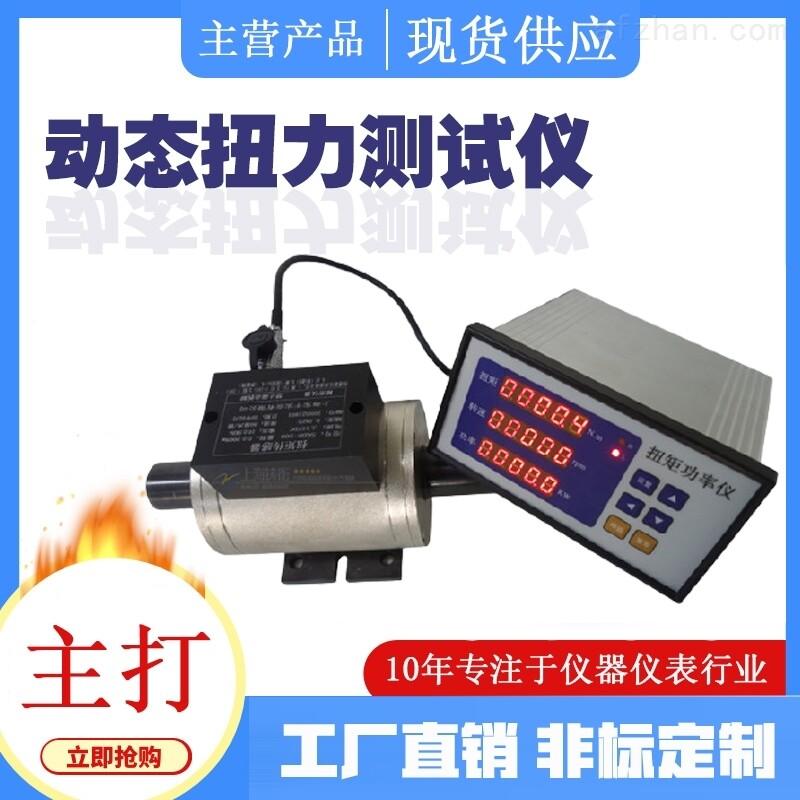 上海电机扭力测试仪100-1000N.m价格