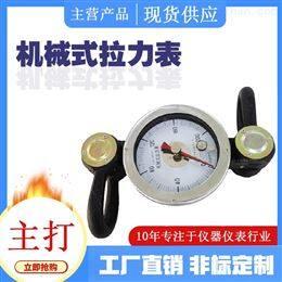 石油钻井用机械式拉力表1T.2T.3T.5T